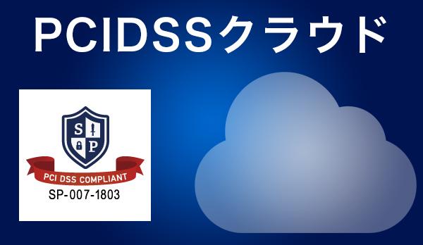 PCIDSSクラウド